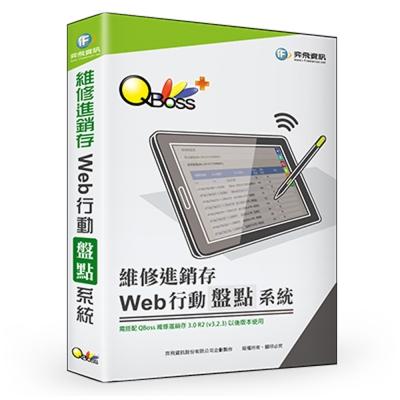 Web-行動盤點系統-維修進銷存