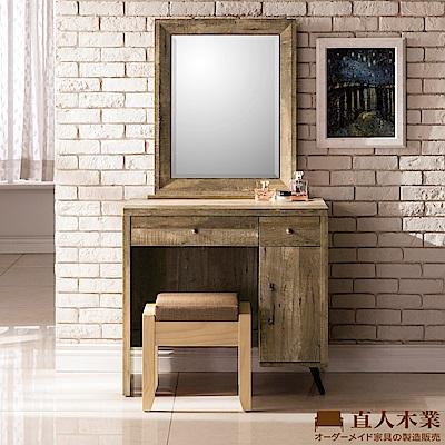 日本直人木業-CASAR原木風格81CM化妝桌椅組(81x45x154cm)