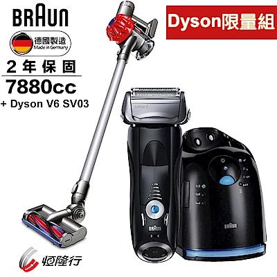(無卡分期-12期)德國百靈音波極淨電鬍刀7880cc+Dyson V6 SV03 吸塵器