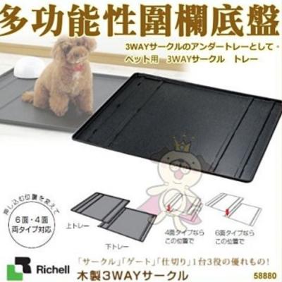 日本Richell木製寵物多功能性圍欄專用底盤
