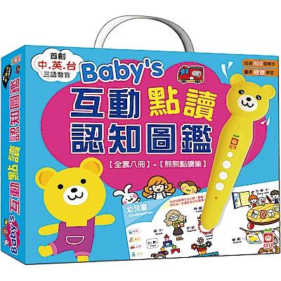 Baby s互動點讀認知圖鑑(全套 8 冊+熊熊點讀筆)