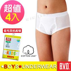 BVD 低毛羽抗起毬 美國棉兒童三角褲-台灣製造(4入組)