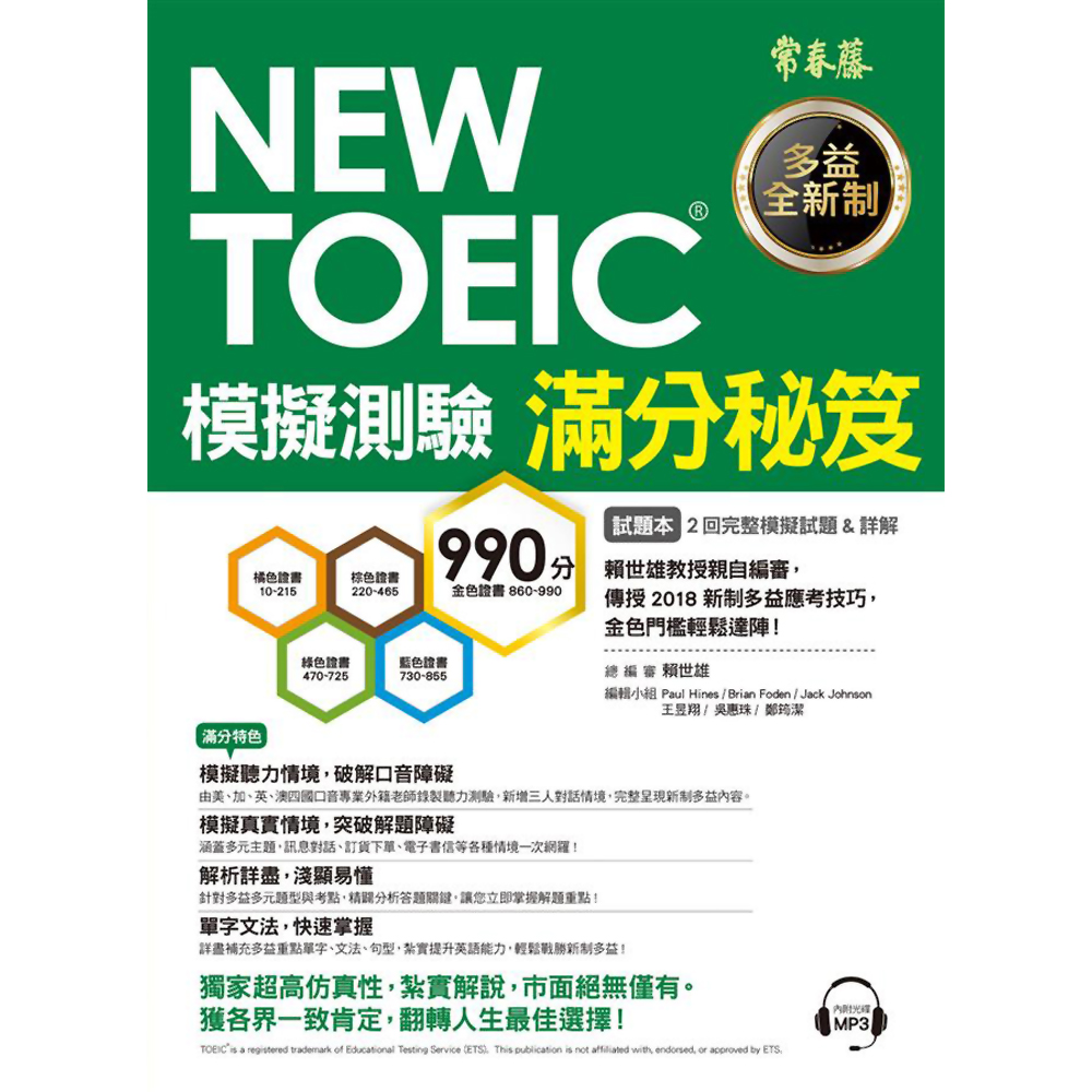 NEW TOEIC模擬測驗 滿分秘笈:試題本+詳解本+1MP3