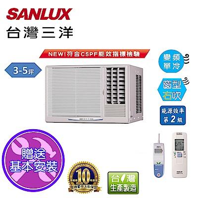 台灣三洋SANLUX 3-5坪窗型變頻冷氣右吹SA-R22VE