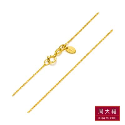 周大福 18黃K金項鍊/素鍊(水波紋鍊) 16吋