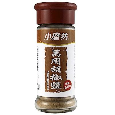 小磨坊 萬用胡椒鹽(45g)