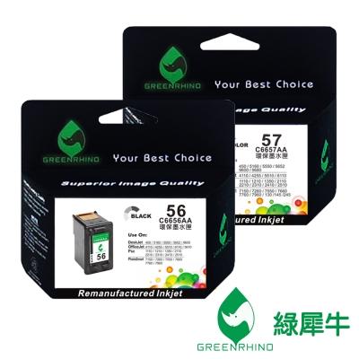 綠犀牛-for-HP-1黑1彩-環保墨水匣