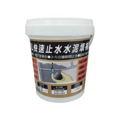 十田TC快速止水水泥填補劑1kg