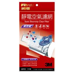3M 淨呼吸靜電空氣濾網-高效級1片包