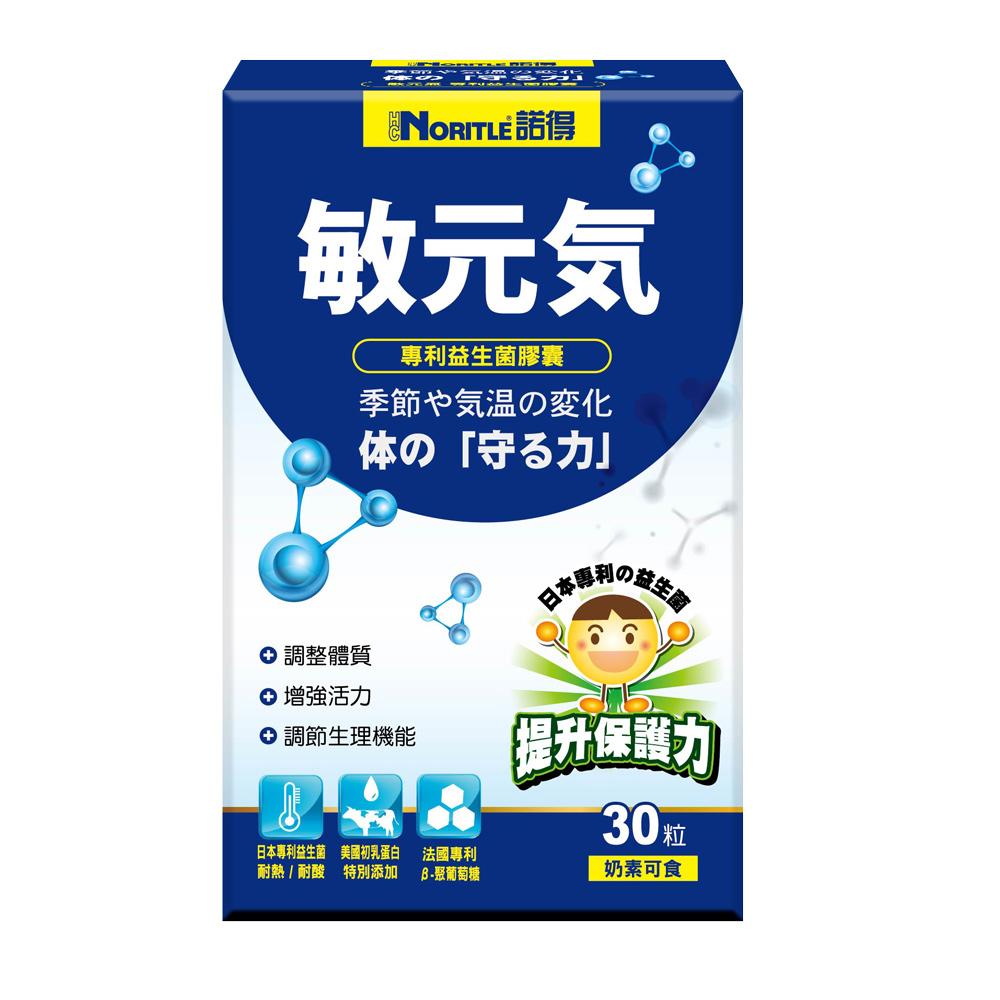 諾得敏元氣專利益生菌膠囊(30粒X1盒)
