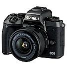 【豪華組】Canon EOS M5 15-45mm STM 變焦鏡組 (公司貨)-黑色