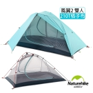 Naturehike風翼2輕量雙層防雨210T格子布雙人帳篷 贈地席 天藍-急