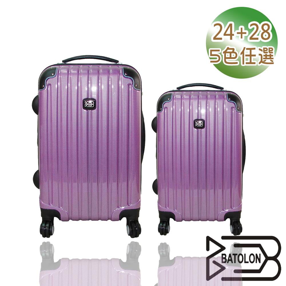 BATOLON寶龍 24+28吋 時尚網眼格TSA鎖輕硬殼行李箱