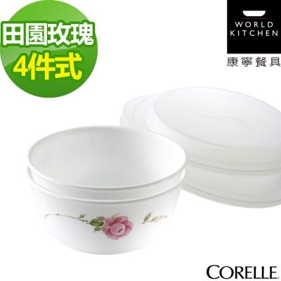 CORELLE康寧-田園玫瑰4件式餐碗組-403