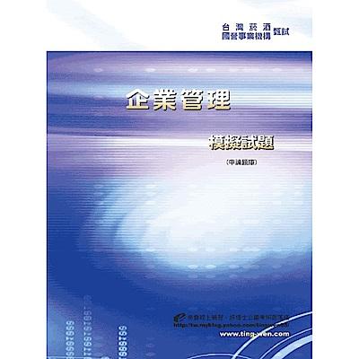 企業管理模擬試題(申論題庫)(3版)