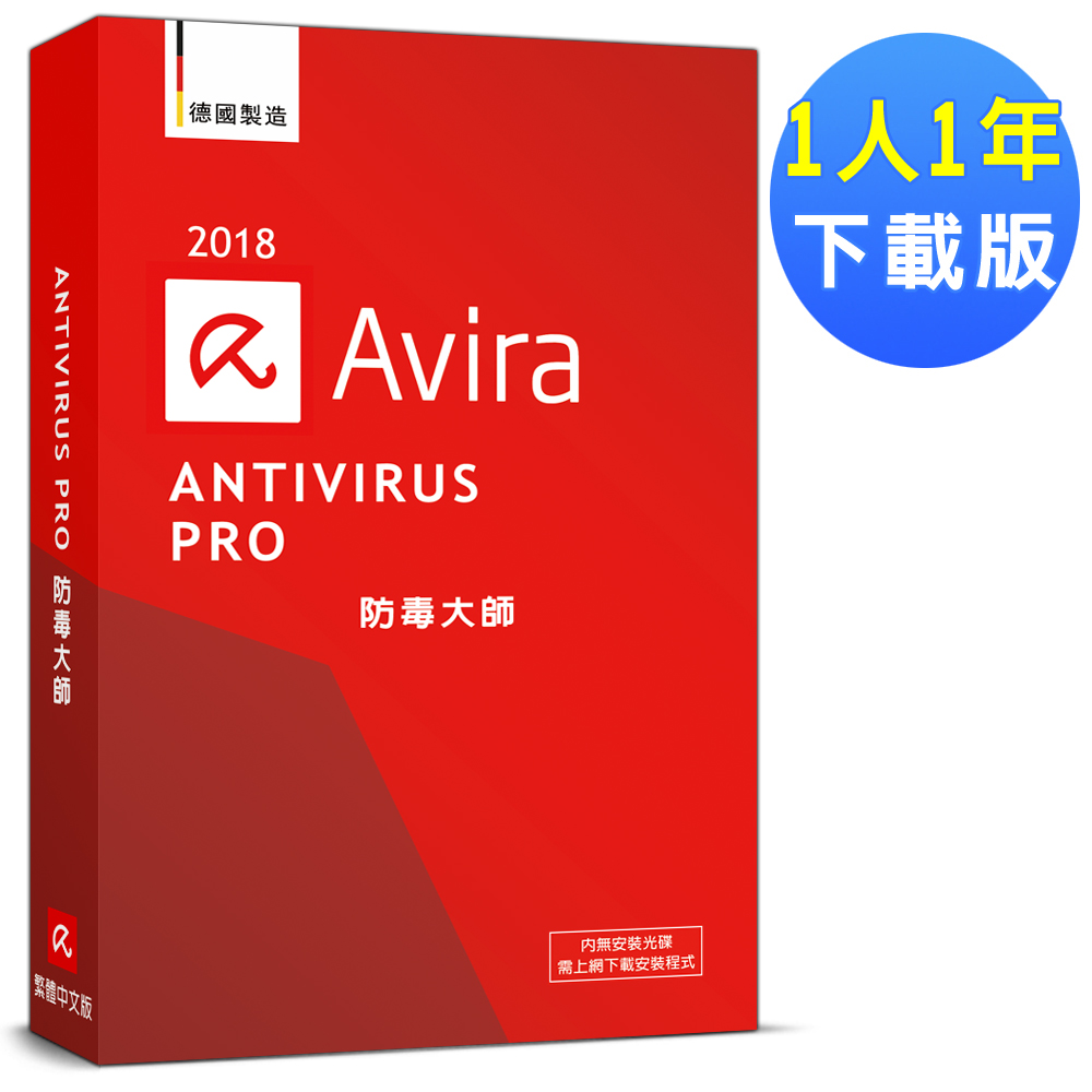 ▼Avira小紅傘防毒大師 2018中文1人1年下載版