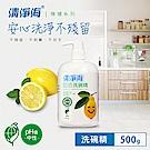 清淨海 環保洗碗精(檸檬飄香) 500g