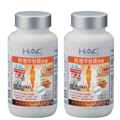 《HAC》輕媚甲殼質(白腎豆)膠囊(90粒/瓶)X2瓶組現省220