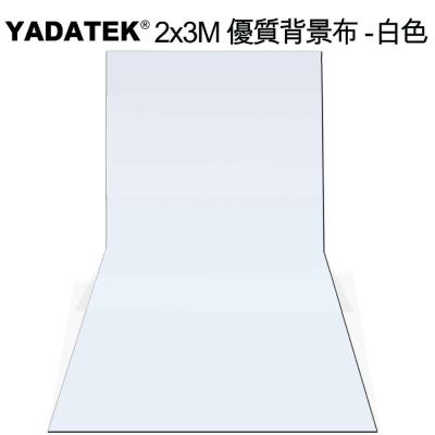 YADATEK 2x3M優質背景布-白色
