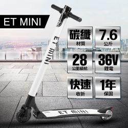 【 OKAI 】ET MINI 碳纖維 36V鋰電 LG電芯 APP 電動滑板車 白
