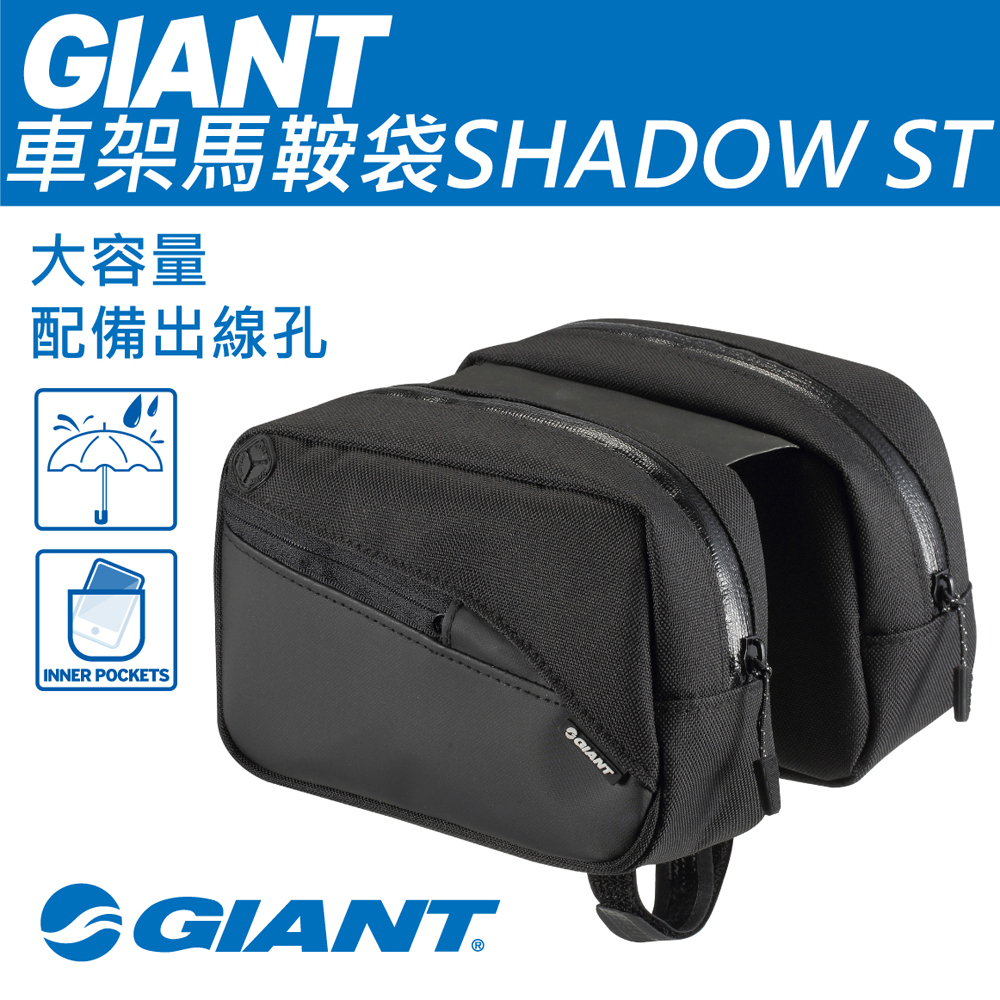 GIANT SHADOW ST TT 上管馬鞍袋