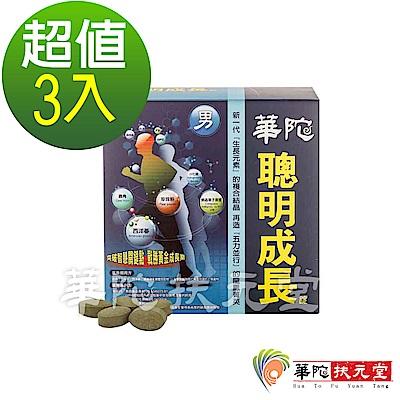 華陀扶元堂 男方聰明成長錠3盒(60錠/盒)