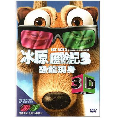 冰原歷險記3 (3D版) 冰原歷險記第三集DVD ICE AGE 3 2D/3D