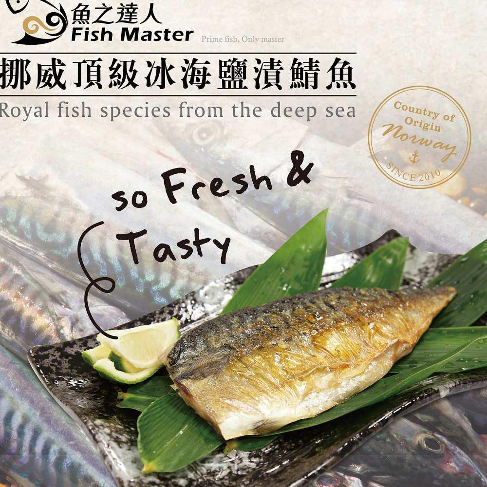 魚之達人 頂級挪威鹽漬鯖魚 8片(220g以上/片)