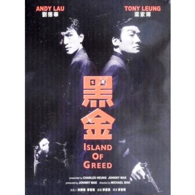 黑金  ( 劉德華/梁家輝  )  DVD