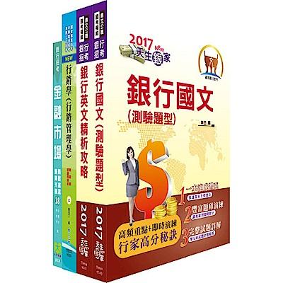 華南金控(財富管理客群行銷企劃人員)套書(贈題庫網帳號、雲端課程)