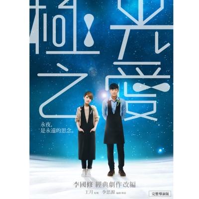 極光之愛(平裝版) DVD
