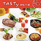 (王品集團)西堤牛排套餐(4張)