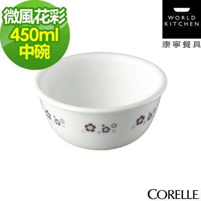 CORELLE康寧-微風花彩450ml中式碗