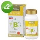 HAC 綜合B群錠(60粒/瓶)2瓶組