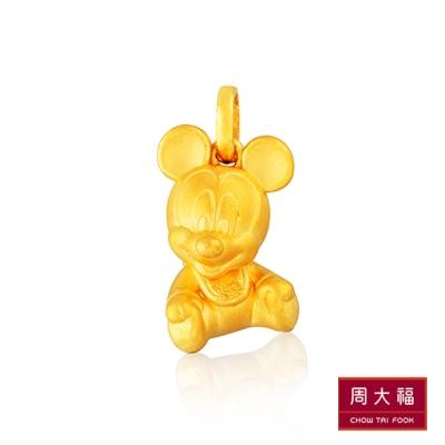 周大福 迪士尼經典系列 可愛米奇造型黃金吊墜(不含鍊)