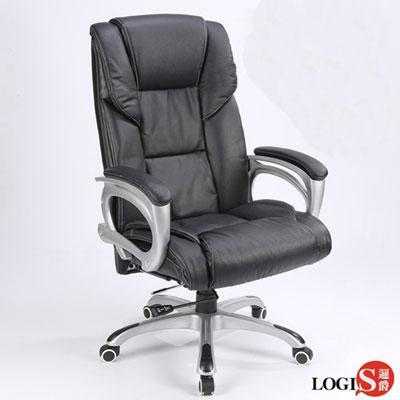 邏爵   LOGIS- 路易牛皮主管椅/辦公椅/電腦椅(無需組裝)