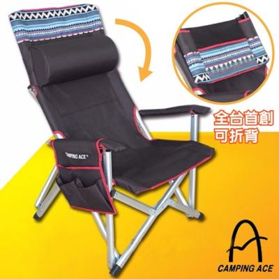 【台灣 Camping Ace】熱賣民族風 加大加厚鋁合金可折巨川椅_咖啡