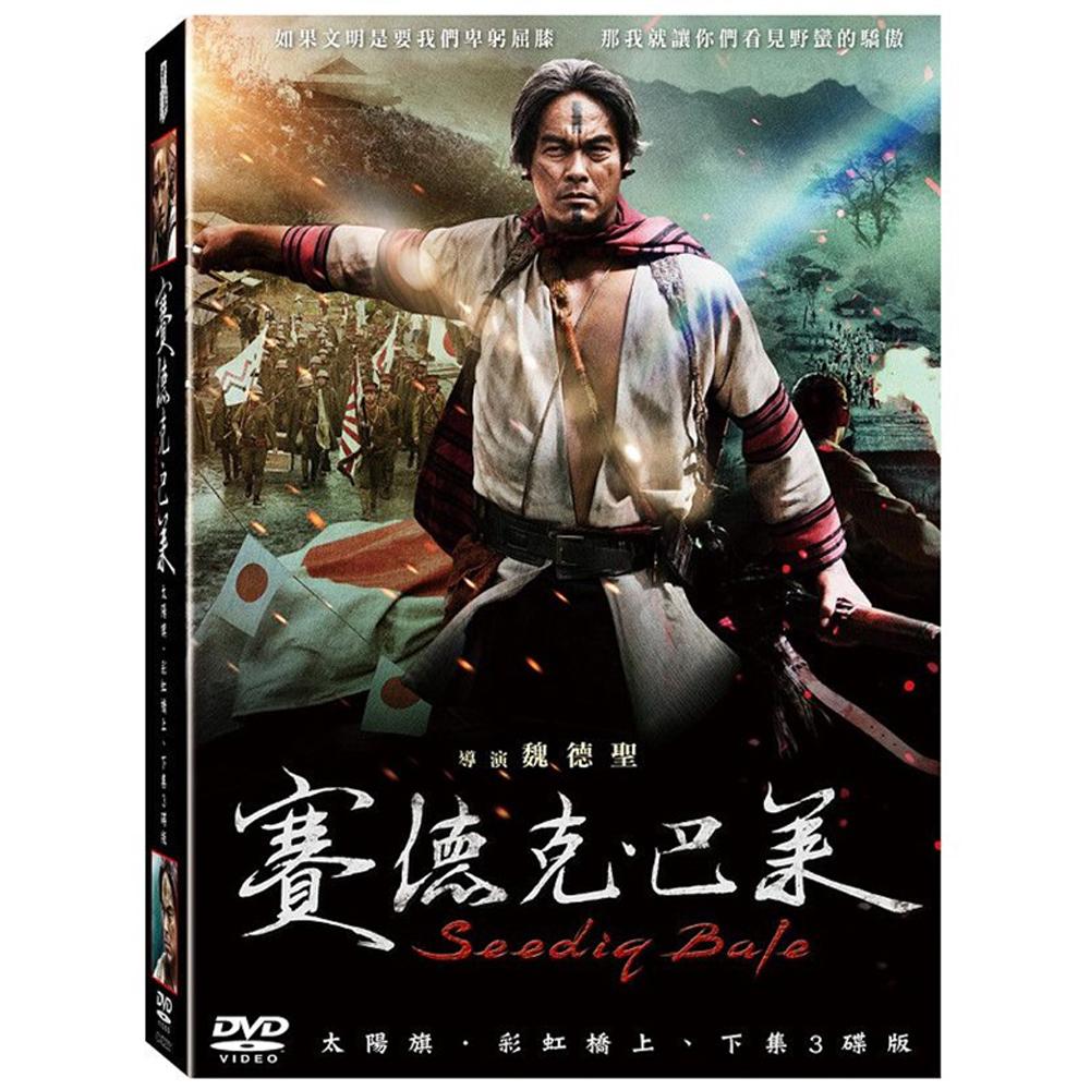 賽德克‧巴萊(上+下3碟套裝 平裝版) DVD