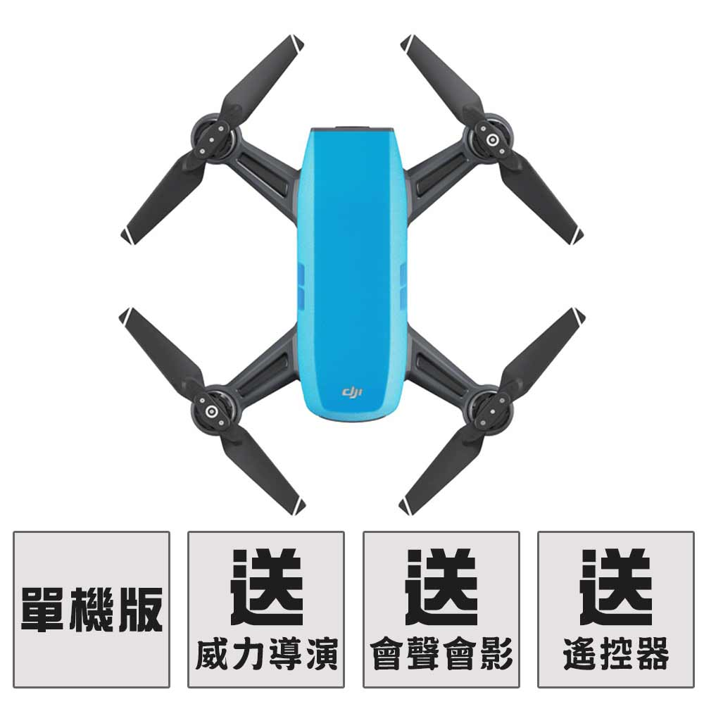 DJI曉SPARK迷你航拍機晴空藍-單機標準版無遙控器新手訓練課程