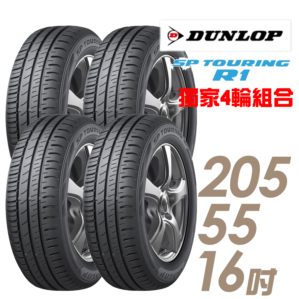 【DUNLOP 登祿普】 SPR1-205/55/16吋 輪胎 適用於Altis 馬3 四入 SP TOURING R1 2055516 205-55-16 205/55 R16 product image 1