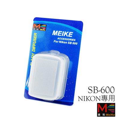 Meike 美科柔光罩 FOR NIKON SB-600 閃燈