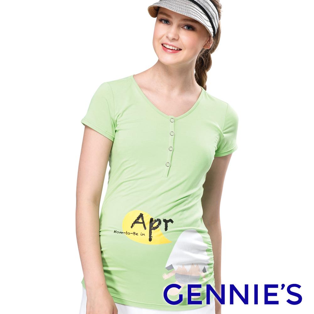 Gennies專櫃-April愛在四月哺乳衣(GNM04)