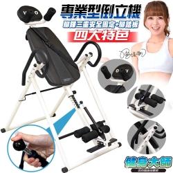 健身大師-全方位肩部安全人體工學倒立機-時尚黑