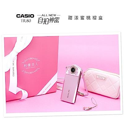 CASIO TR80【相機美人】甜漾蜜桃禮盒版(公司貨)