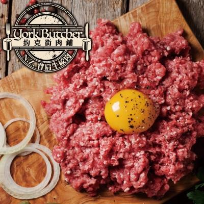 約克街肉鋪  紐西蘭背肩牛絞肉1000公克(250g/包/4包)