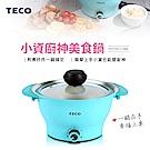 TECO東元 YP2001CBB 無水料理美食鍋(2公升)-藍
