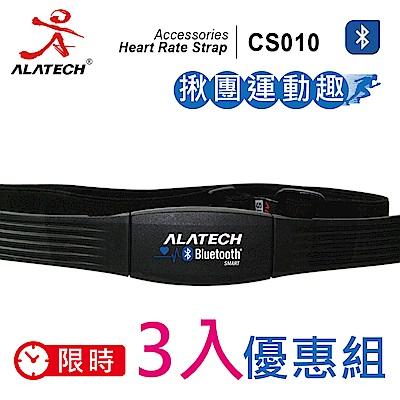 ALATECH  CS010藍牙無線運動心率胸帶 (橡膠側扣式束帶) -限時3入優惠組