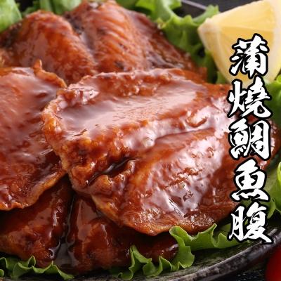 【海鮮王】蒲燒鯛魚腹 *8包組( 220g±10%/包 )( 8入/包 )