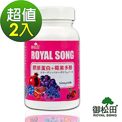 御松田 膠原蛋白+莓果多酚(30粒/瓶)-2瓶