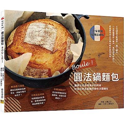 Boule!圓法鍋麵包